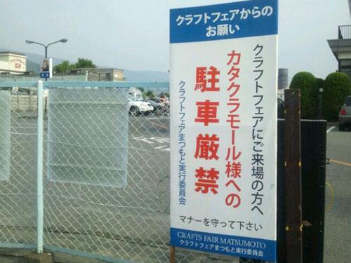 来場者へ駐車厳禁を呼び掛ける看板