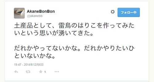 Akaneさんが何気なく投稿したツイッター